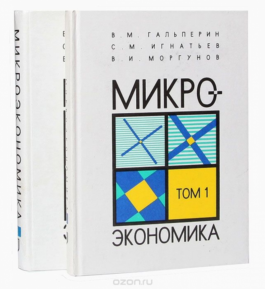 Обложка книги:  гальперин в.м. игнатьев с.м. моргунов в.и. - микроэкономика. 2 тома