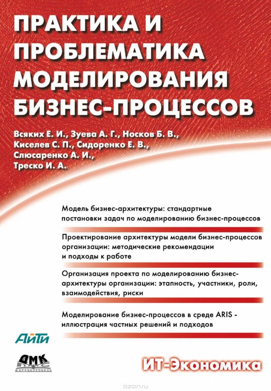 Обложка книги:  всяких е. и. - практика и проблематика моделирования бизнес-процессов