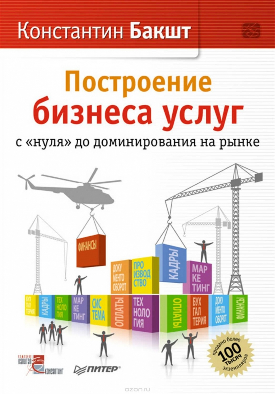 Обложка книги:  бакшт к. а. - построение бизнеса услуг. с нуля до доминирования на рынке