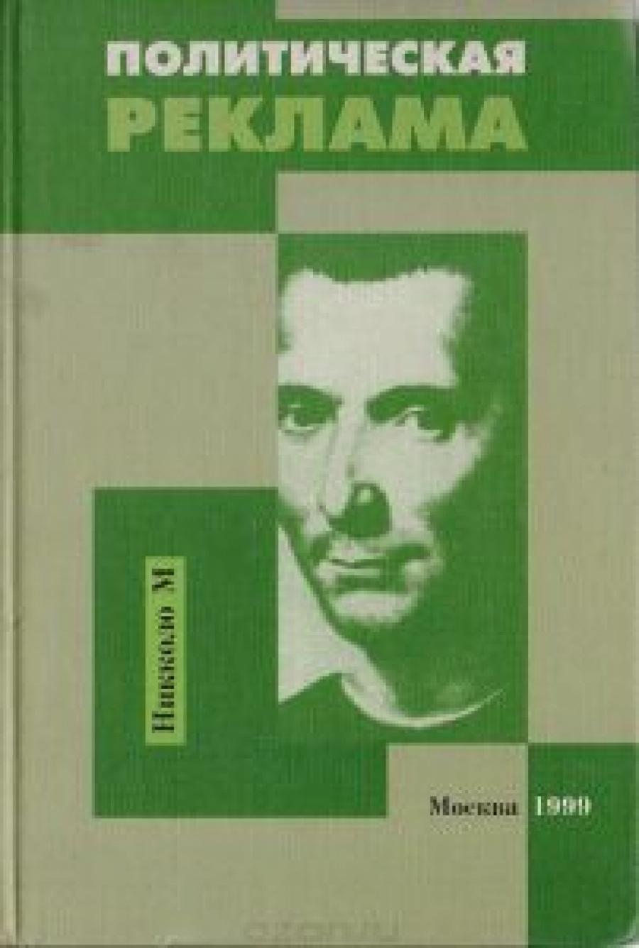 Обложка книги:  е. егорова-гантман, к. плешаков - политическая реклама