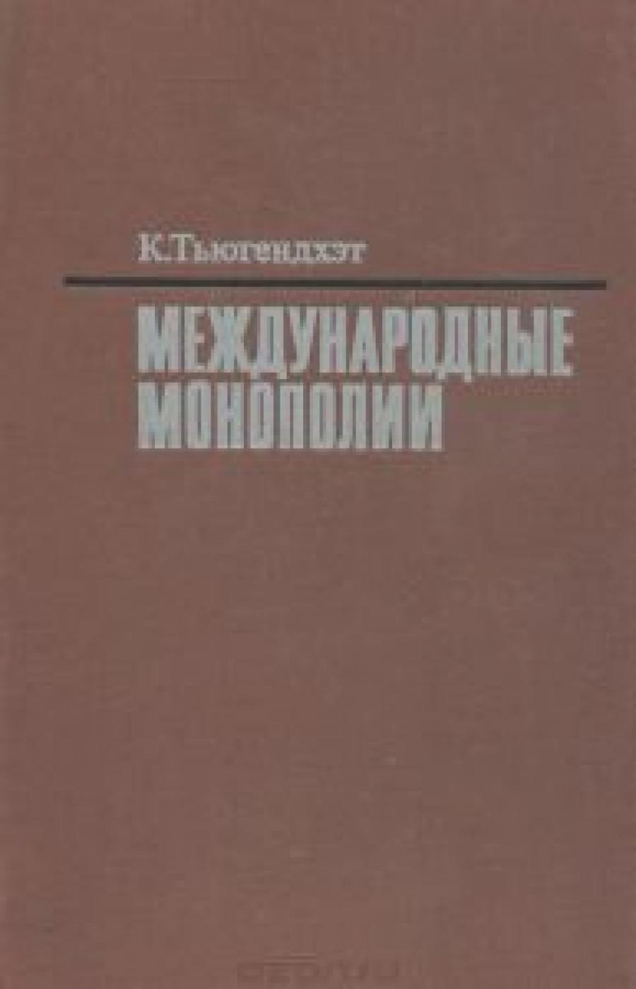 Обложка книги:  тьюгендхэт к. - международные монополии