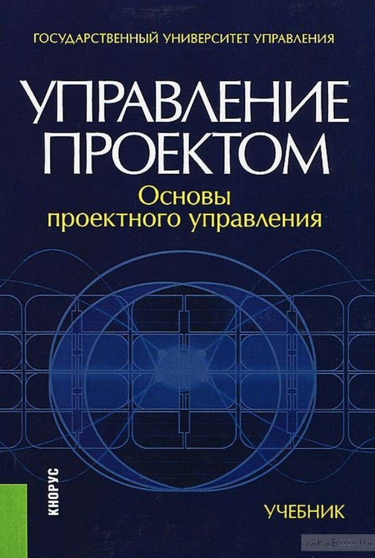 Обложка книги:  управление проектом. основы проектного управления. учебник