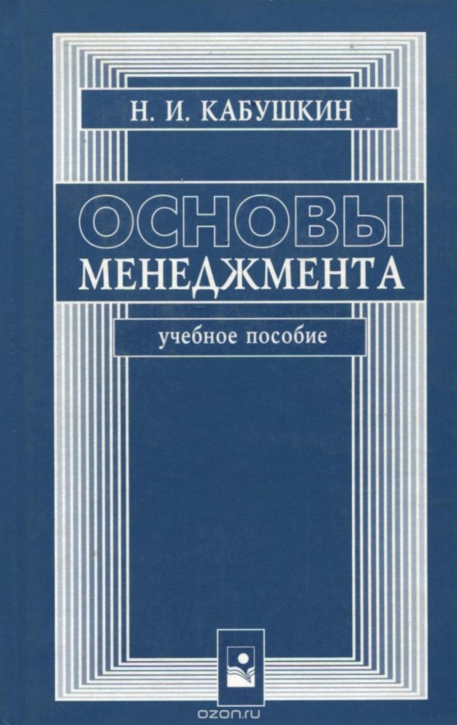 Обложка книги:  кабушкин н.и. - основы менеджмента. учебное пособие.