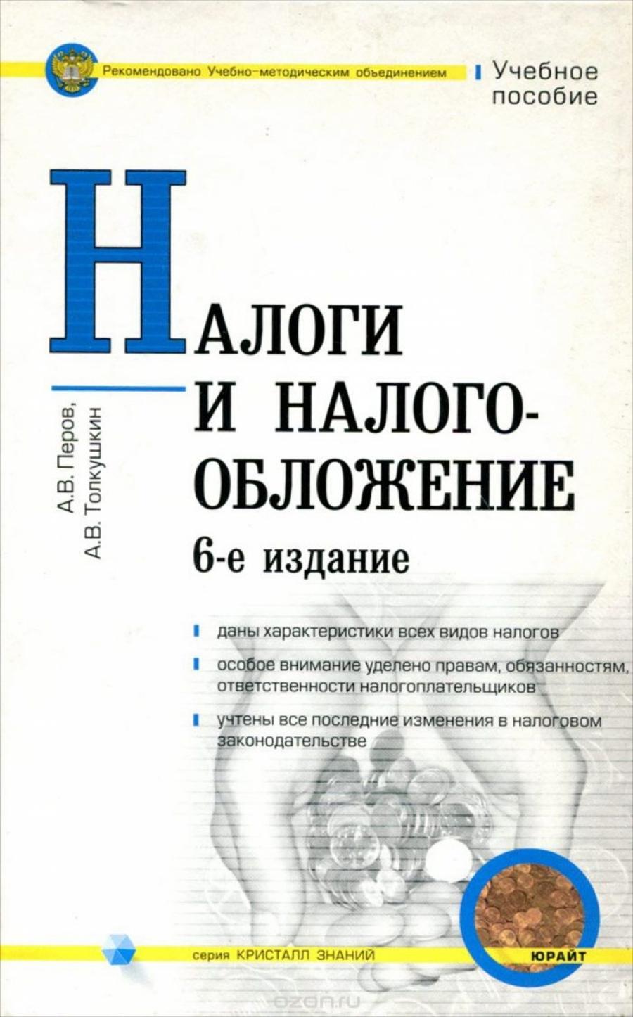 Обложка книги:  перов а.в., толкушкин а.в. - налоги и налогообложение