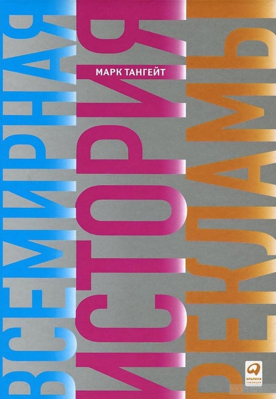 Обложка книги:  марк тангейт - всемирная история рекламы