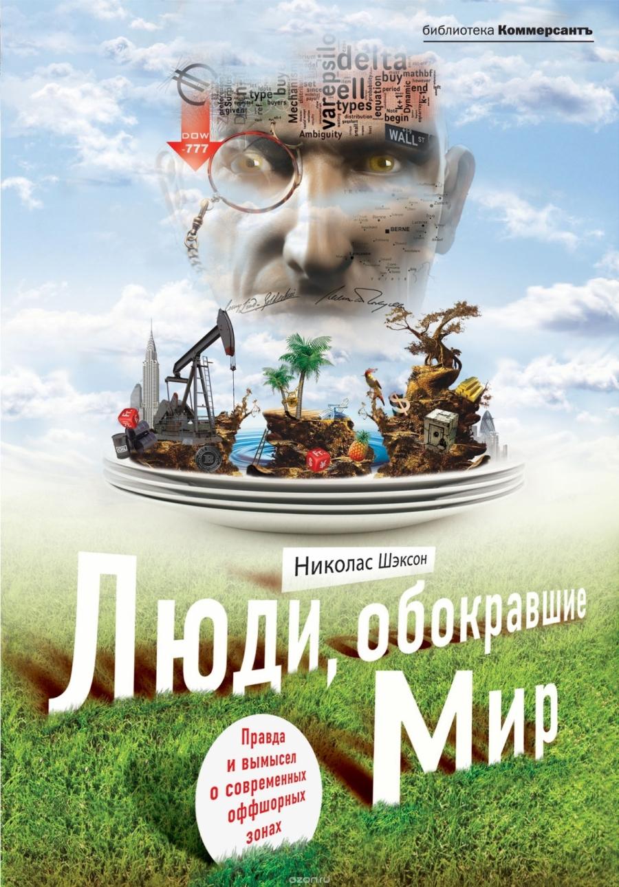 Обложка книги:  шэксон николас - люди, обокравшие мир
