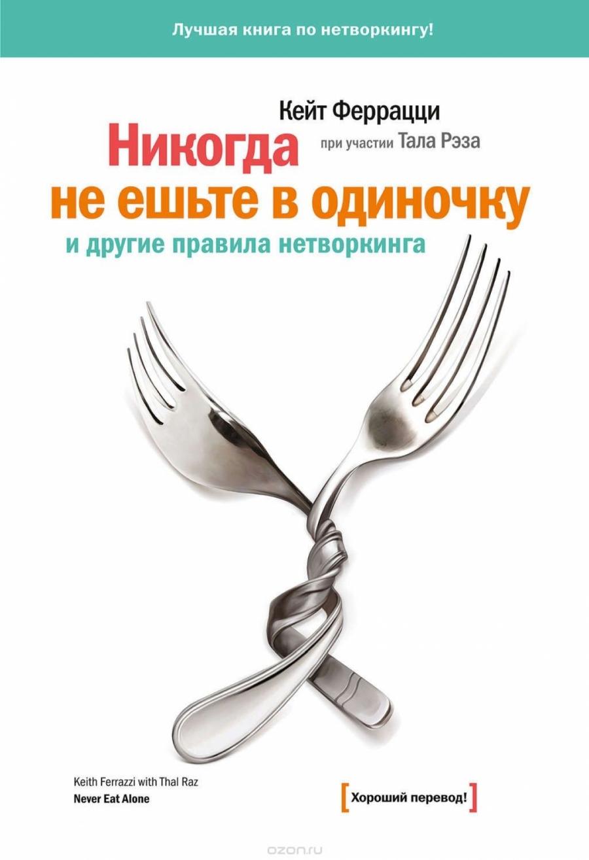 Обложка книги:  к. феррацци, т. рэз - никогда не ешьте в одиночку и другие правила нетворкинга