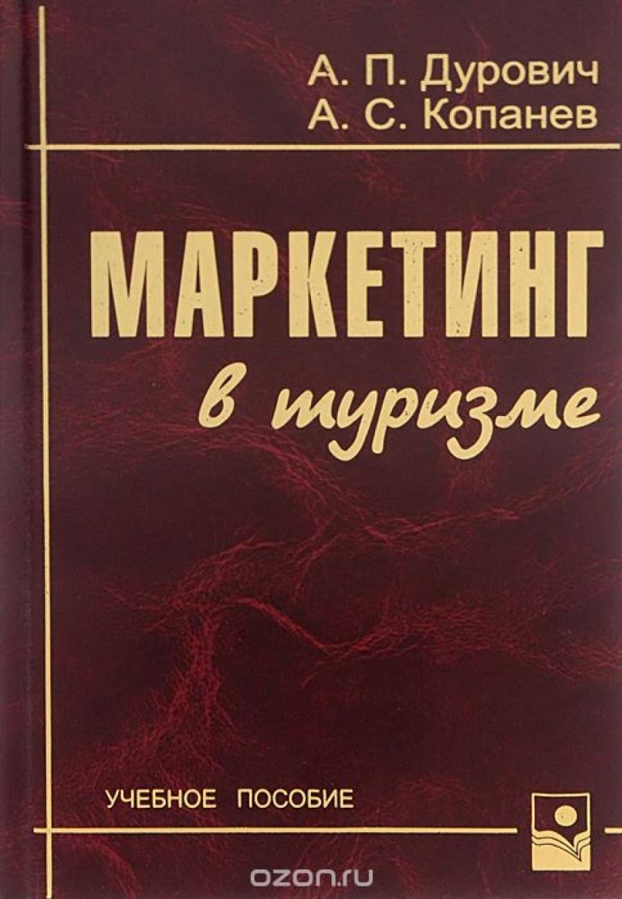 Обложка книги:  дурович а.п. - маркетинг в туризме.