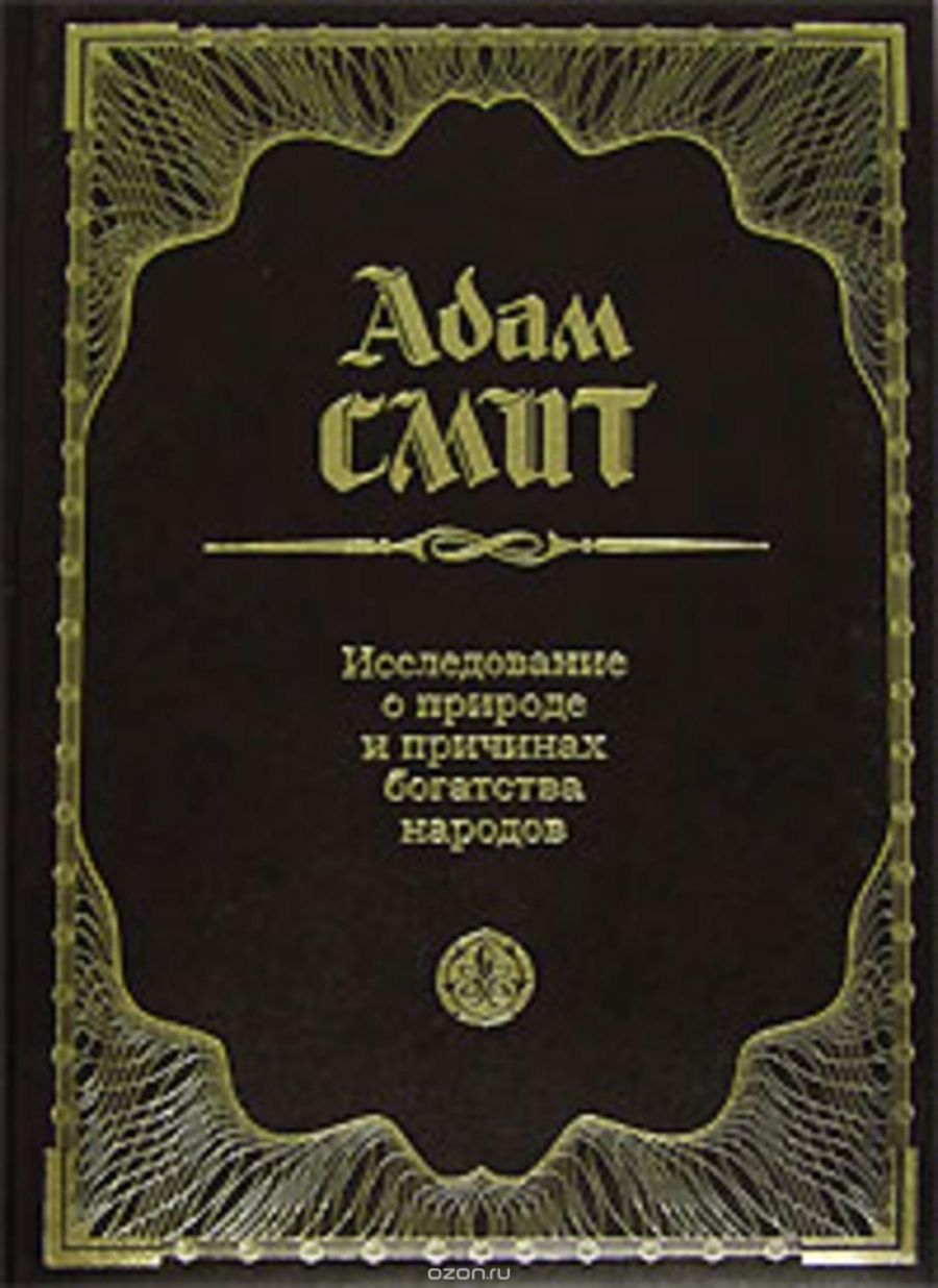 Обложка книги:  адам смит - исследование о природе и причинах богатства народов
