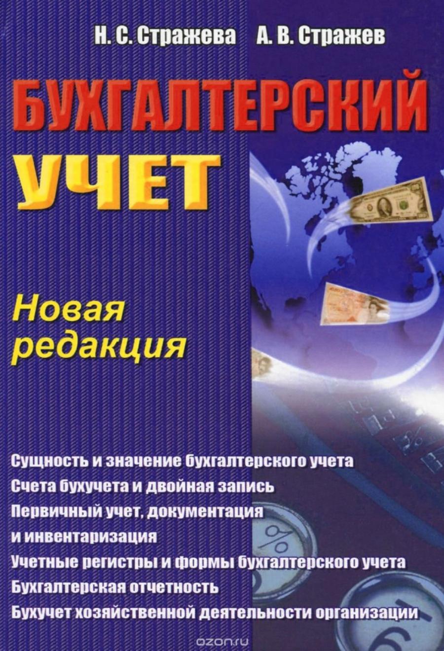 Обложка книги:  стражева н.с., стражев а.в. - бухгалтерский учет