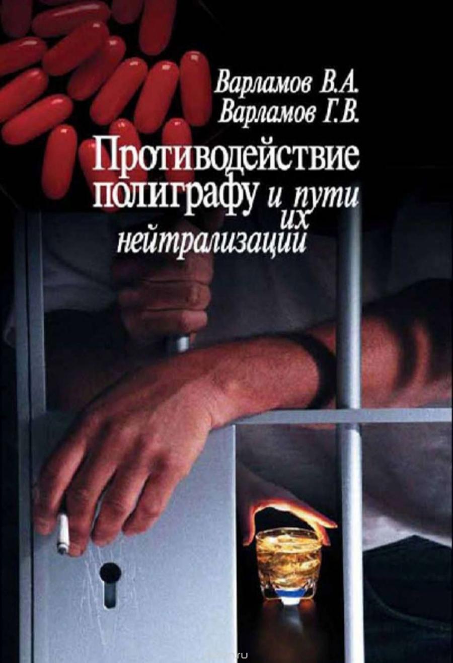 Обложка книги:  варламов в.a. варламов г.b. - противодействие полиграфу и пути их нейтрализации