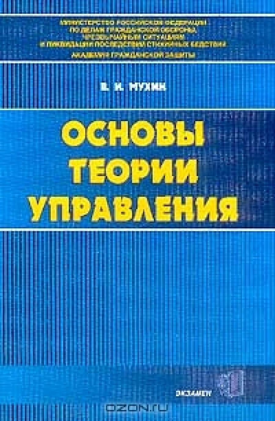 Обложка книги:  мухин в.и. - основы теории управления