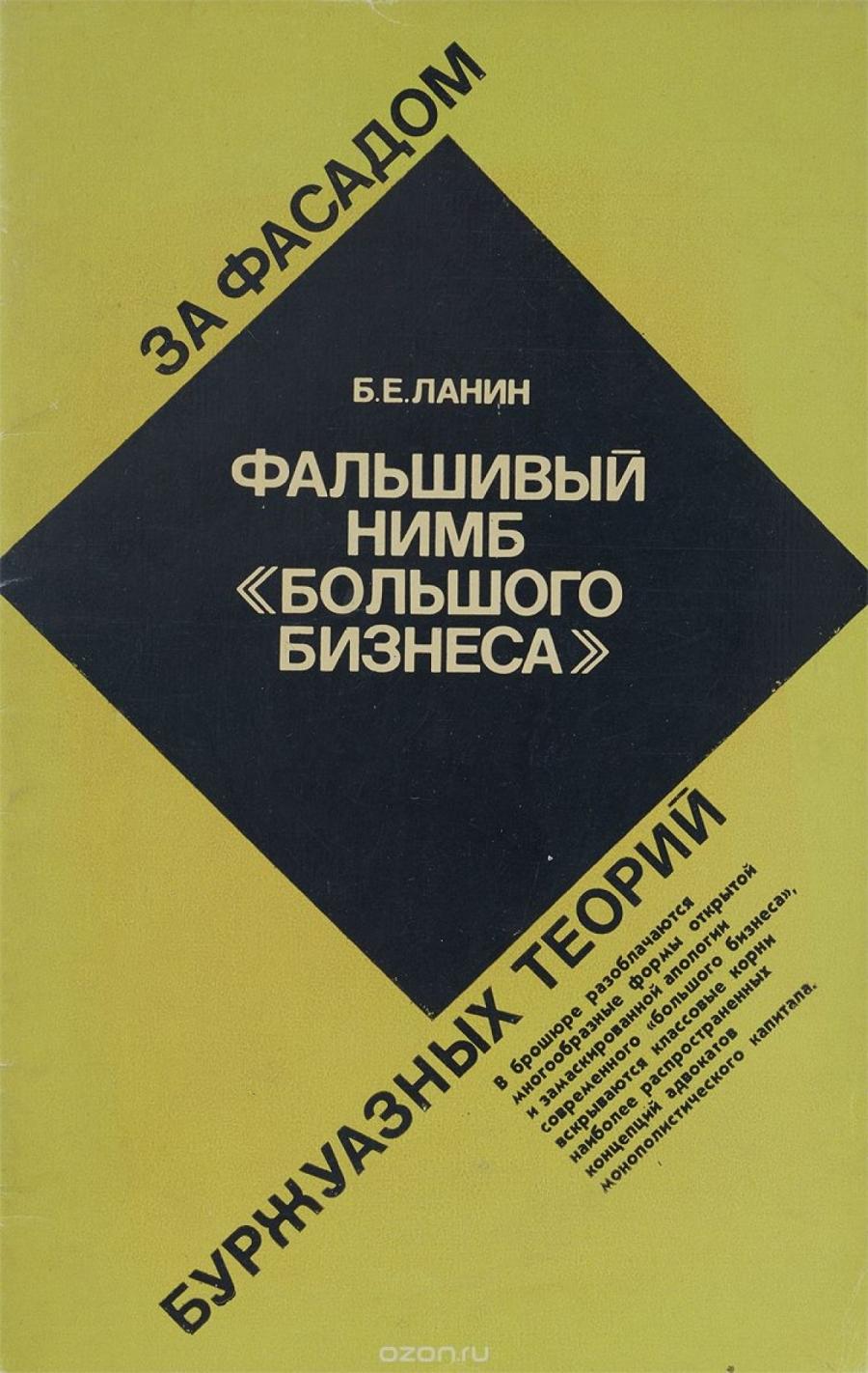 Обложка книги:  ланин борис евсеевич - фальшивый нимб «большого бизнеса»