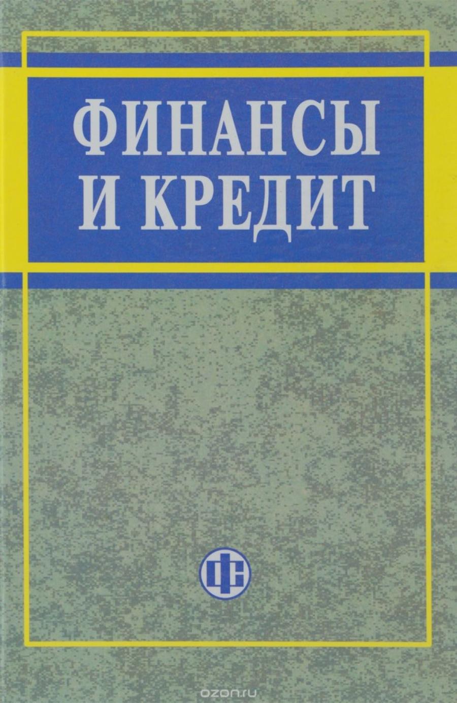 Обложка книги:  ковалева а.м., баранникова н.п., бурмистрова л.а. и др. - финансы и кредит