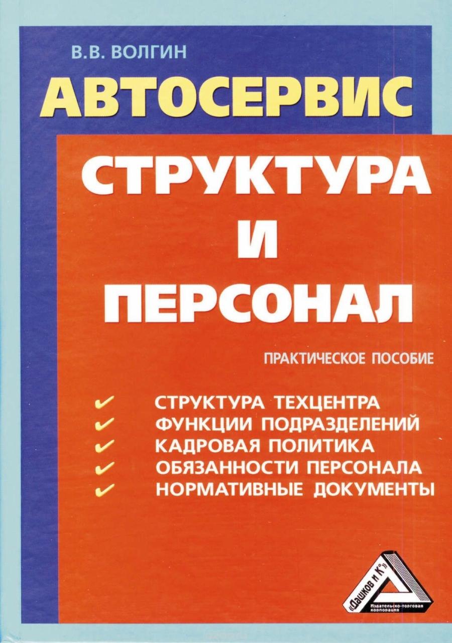 Обложка книги:  волгин в. в. - автосервис. структура и персонал