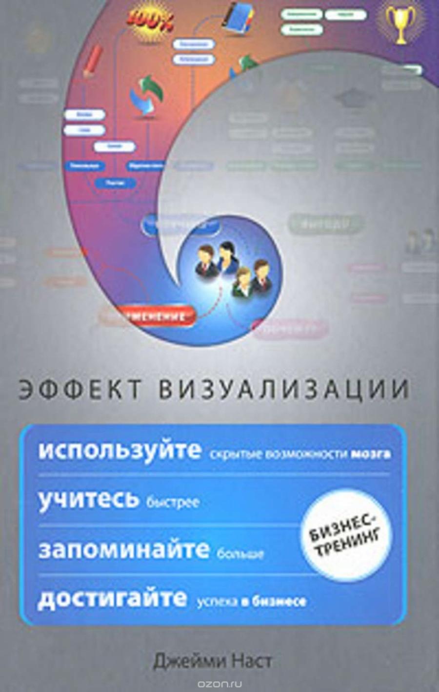 Обложка книги:  джейми наст - эффект визуализации