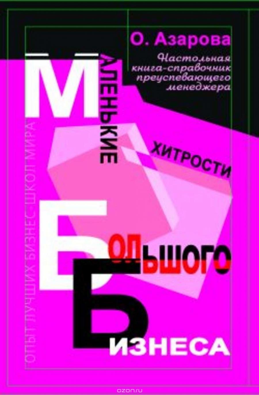 Обложка книги:  азарова о. - маленькие хитрости большого бизнеса