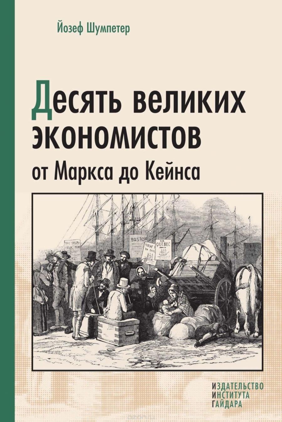 Обложка книги:  шумпетер й. - десять великих экономистов от маркса до кейнса