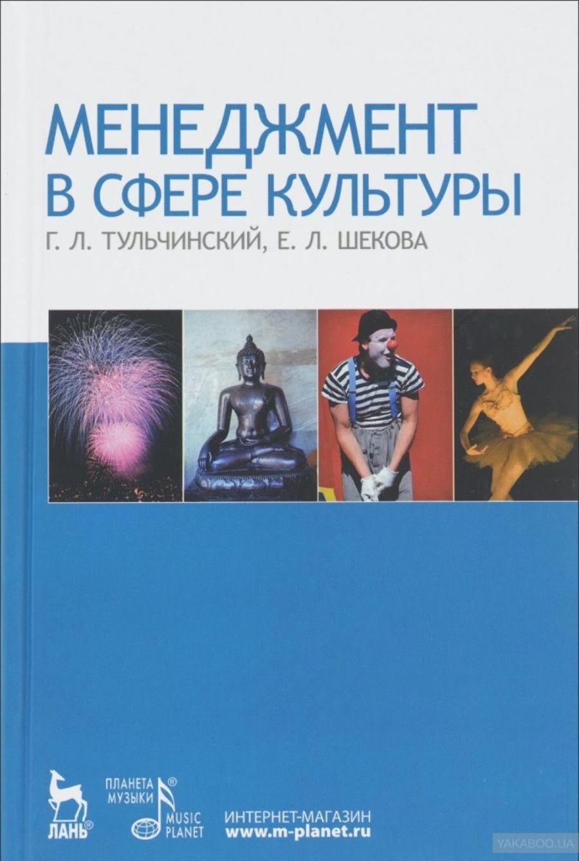 Обложка книги:  г. л. тульчинский, е. л. шекова - менеджмент в сфере культуры.