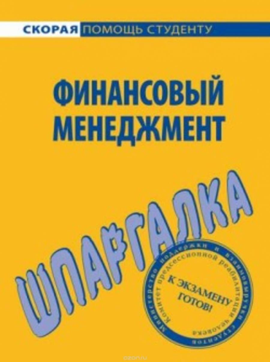 Обложка книги:  г.б. поляк - финансовый менеджмент