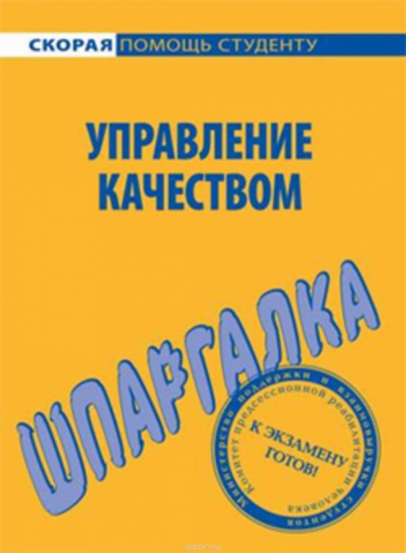 Обложка книги:  скорая помощь студенту - шпаргалка по аудиту