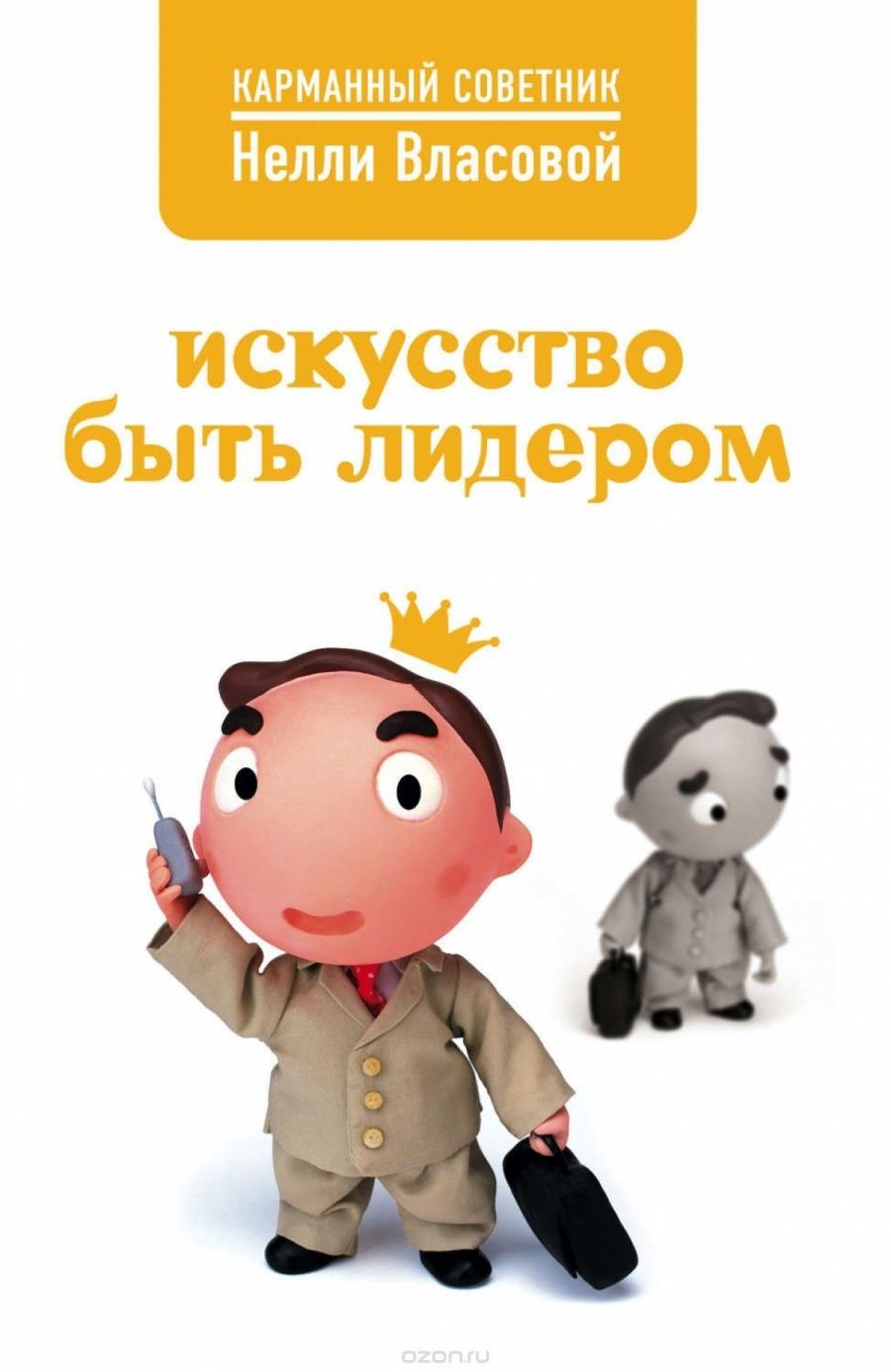 Обложка книги:  карманный советник - власова н. м. - искусство быть лидером.