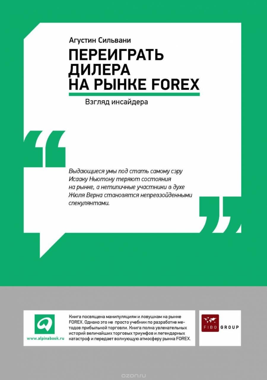 Обложка книги:  агустин сильвани - переиграть дилера на рынке forex. взгляд инсайдера