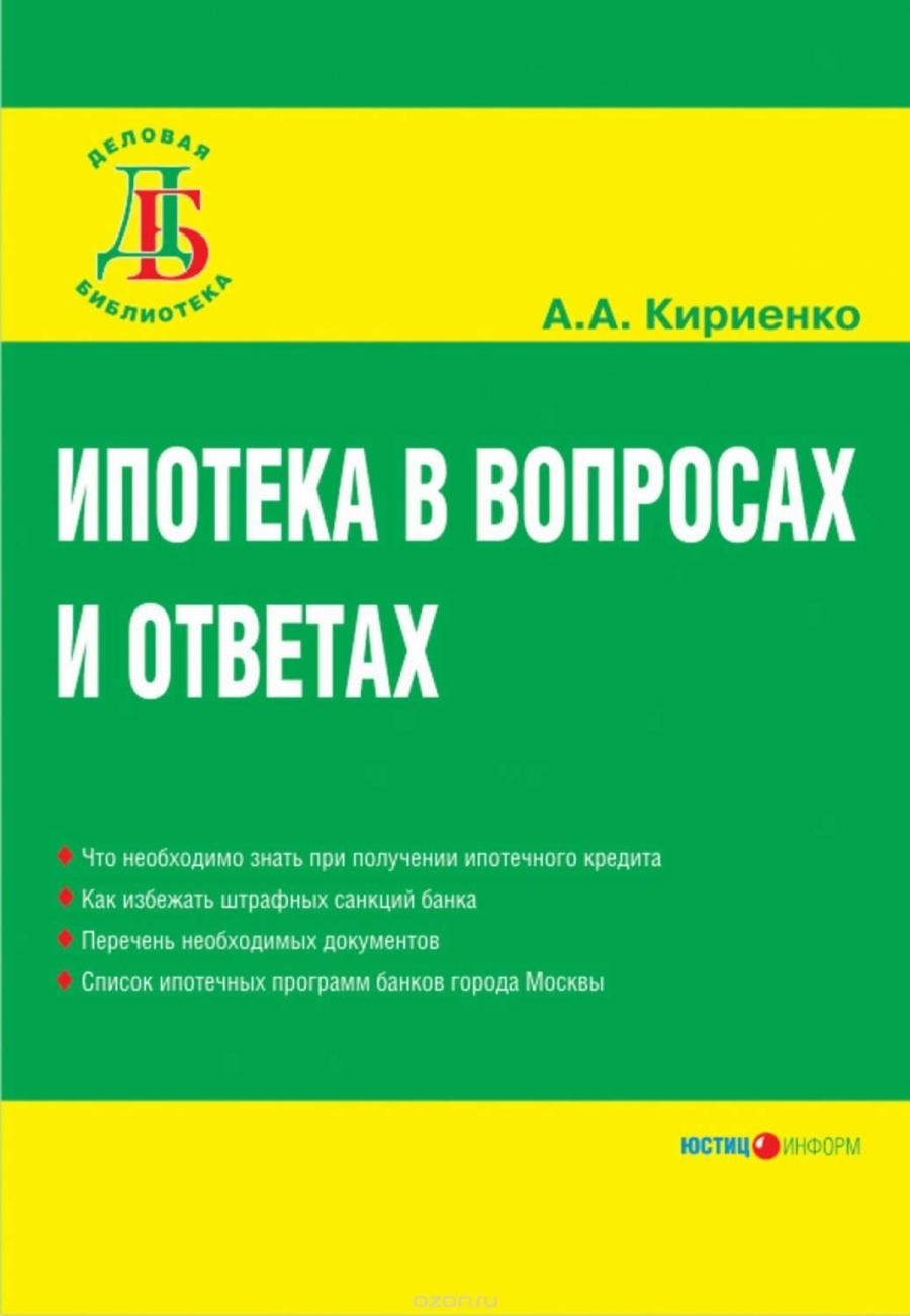 Обложка книги:  кириенко а.а. - ипотека в вопросах и ответах