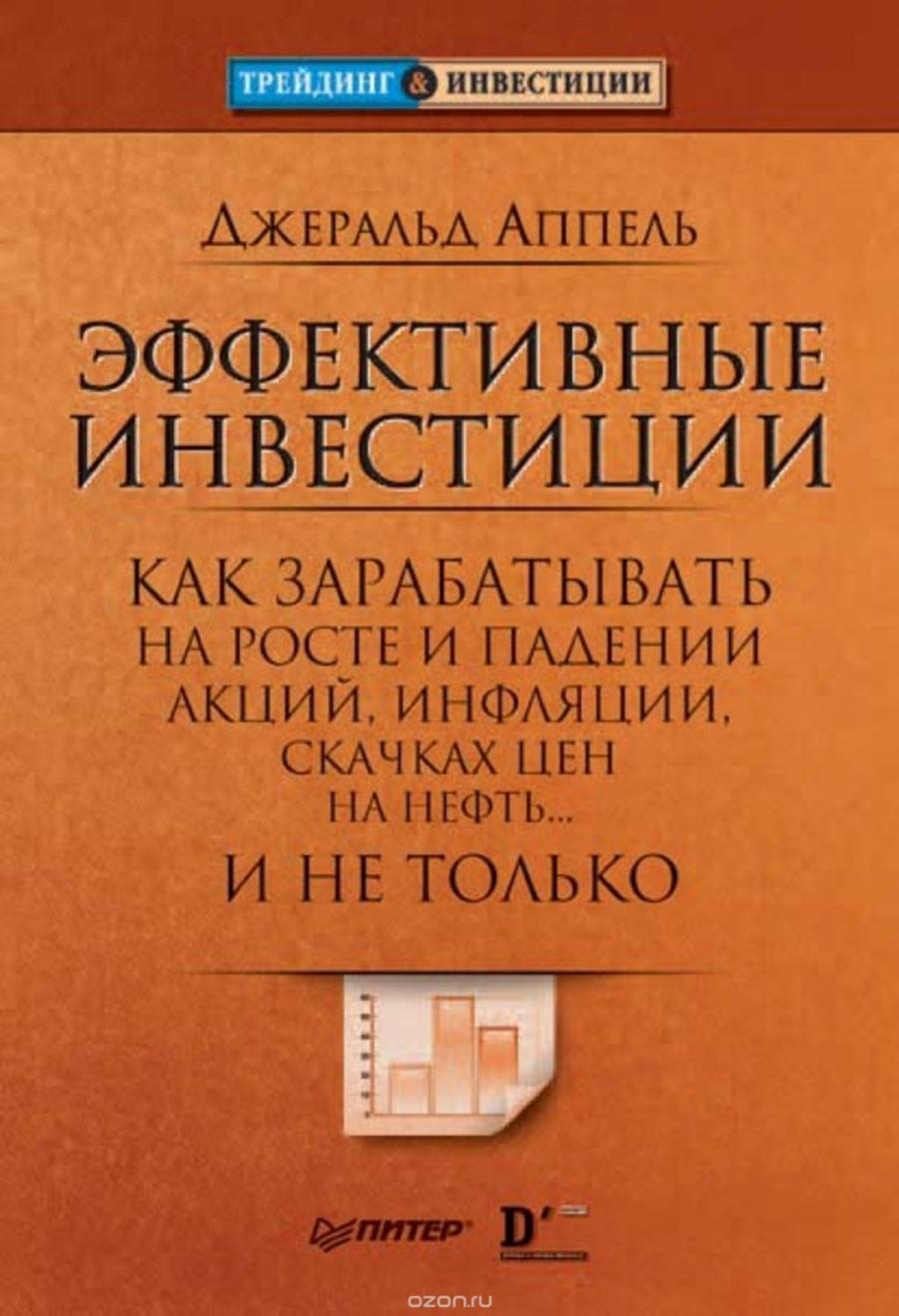 Обложка книги:  аппель д. - эффективные инвестиции. как зарабатывать на росте и падении акций, инфляции, скачках цен на нефть