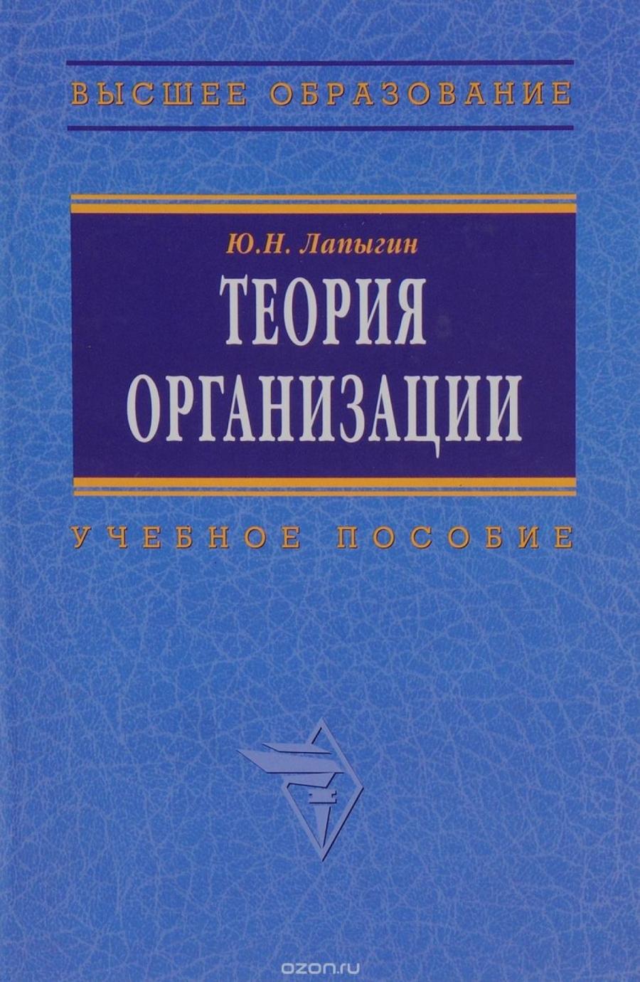 Обложка книги:  лапыгин ю.н. - теория организации. учебное пособие.