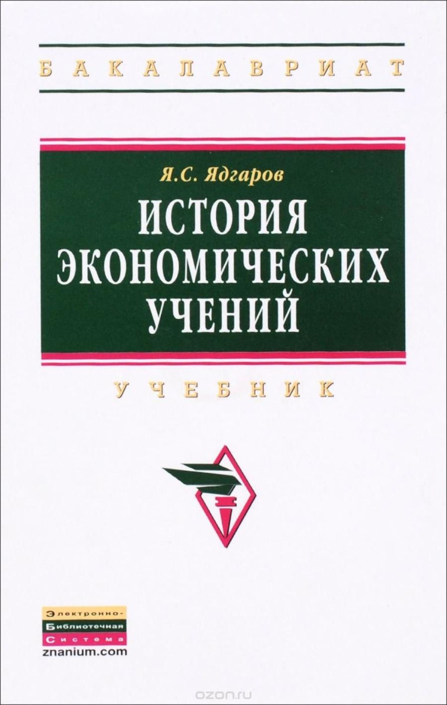Обложка книги:  ядгаров я.с. - история экономических учений