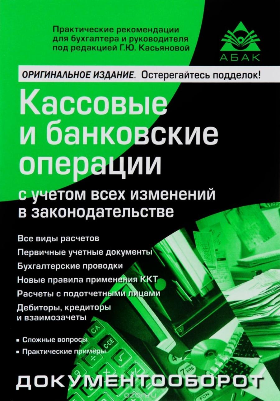 Обложка книги:  касьянова г.ю. - кассовые и банковские операции с учетом всех изменений в законодательстве