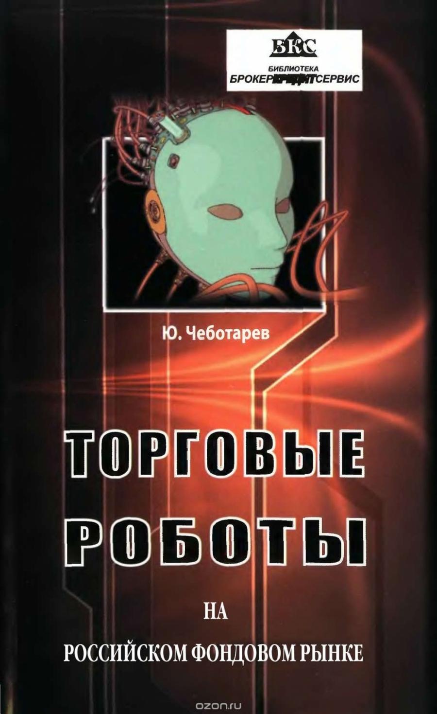 Обложка книги:  чеботарев ю. - торговые роботы на российском фондовом рынке.