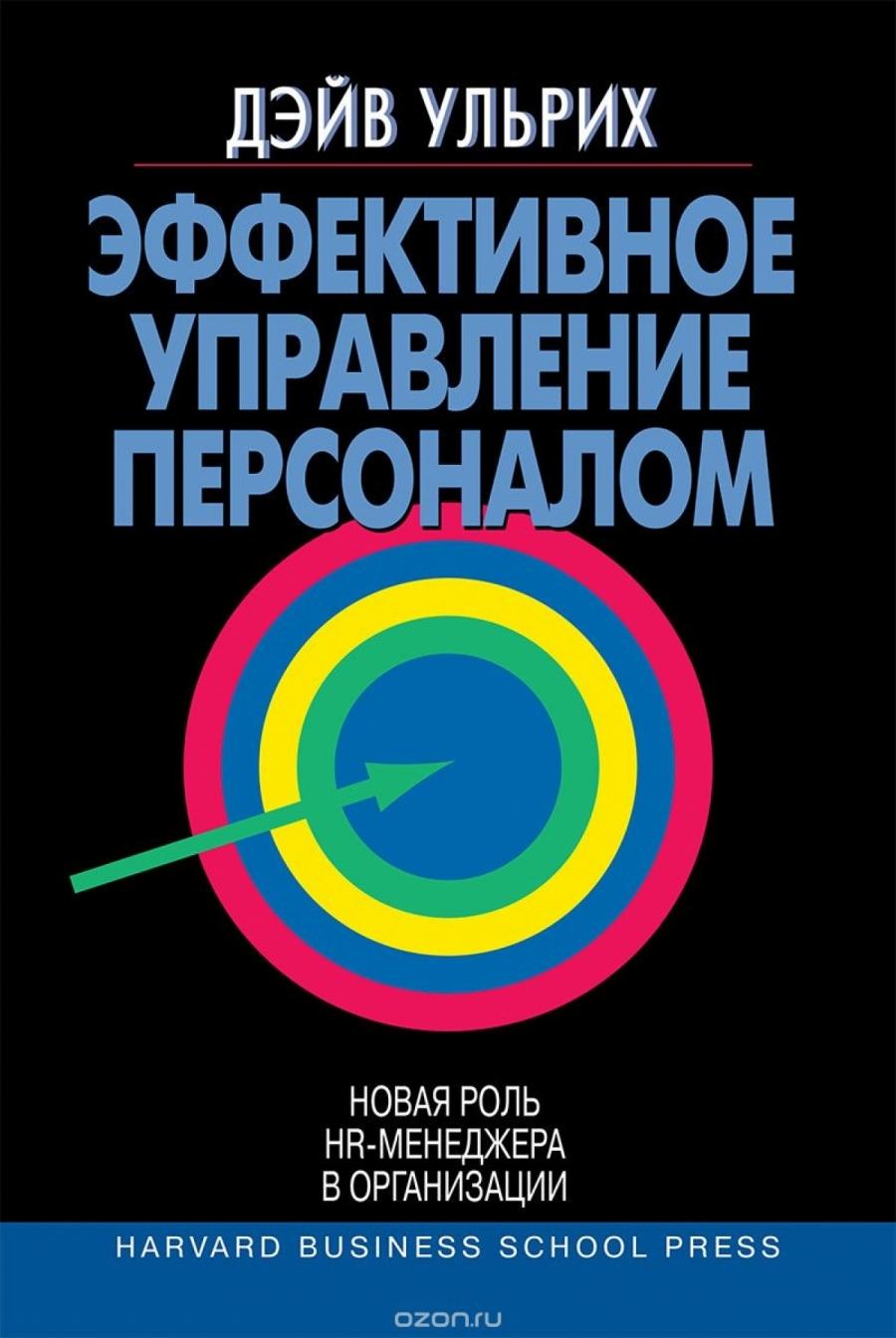 Обложка книги:  ульрих д. - эффективное управление персоналом. новая роль hr-менеджера в организации