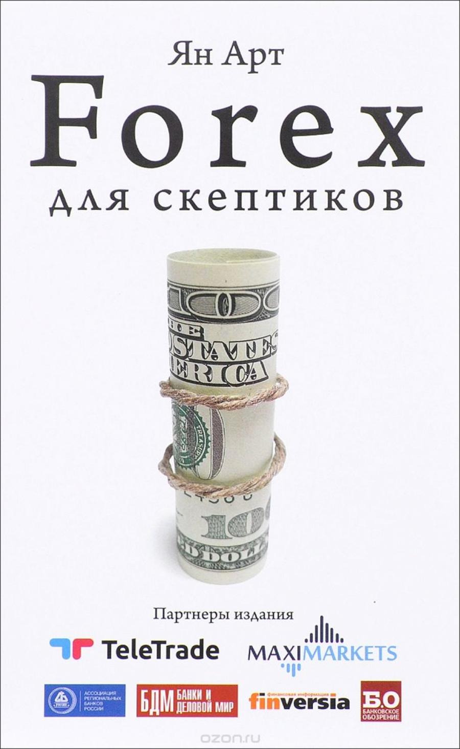 Обложка книги:  ян арт - forex для дураков. настольная книга спекулянта