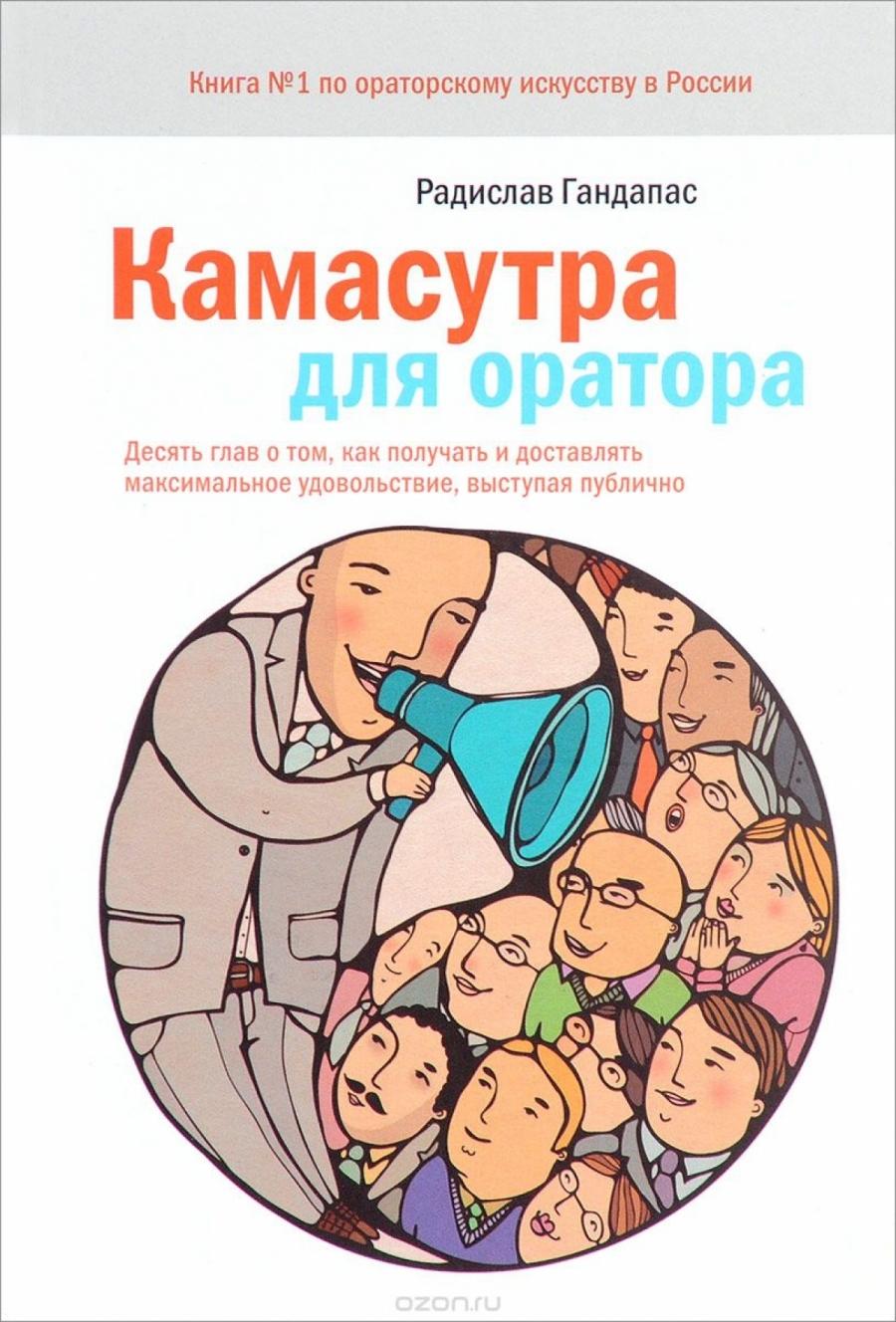 Обложка книги:  радислав гандапас - камасутра для оратора. десять глав о том, как получать и доставлять максимальное удовольствие, выступая публично