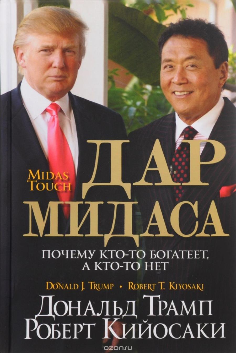 Обложка книги:  богатый папа - трамп д., кийосаки р. - дар мидаса