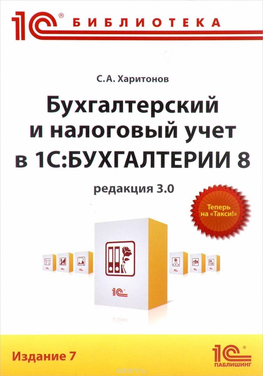 Обложка книги:  с.а. харитонов - бухгалтерский и налоговый учет в 1сбухгалтерии 8 (редакция 3.0). издание 5