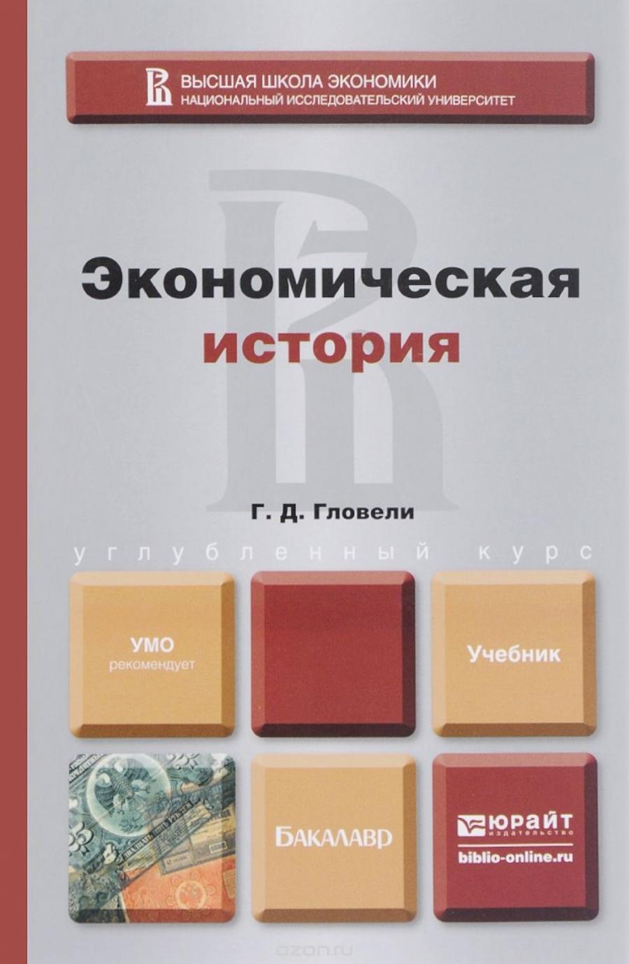 Обложка книги:  гловели г.д. - экономическая история