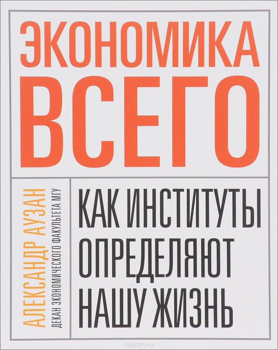 Обложка книги:  майкл льюис - бумеранг. как из развитой страны превратиться в страну третьего мира
