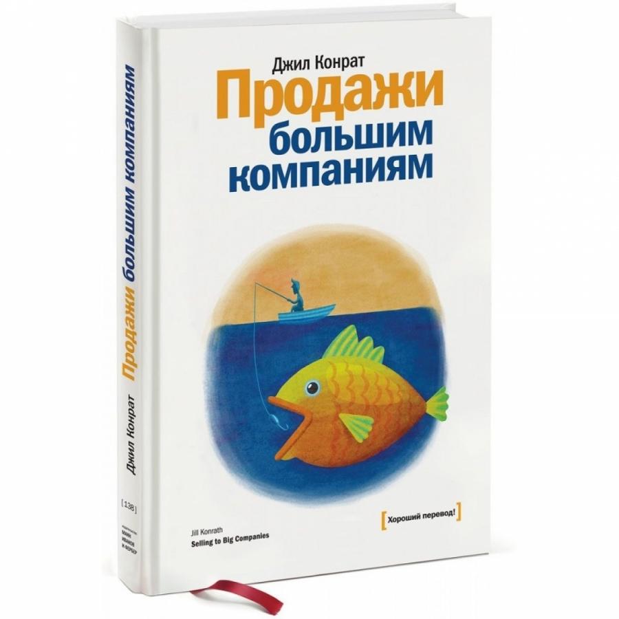 Обложка книги:  конрат д. - продажи большим компаниям
