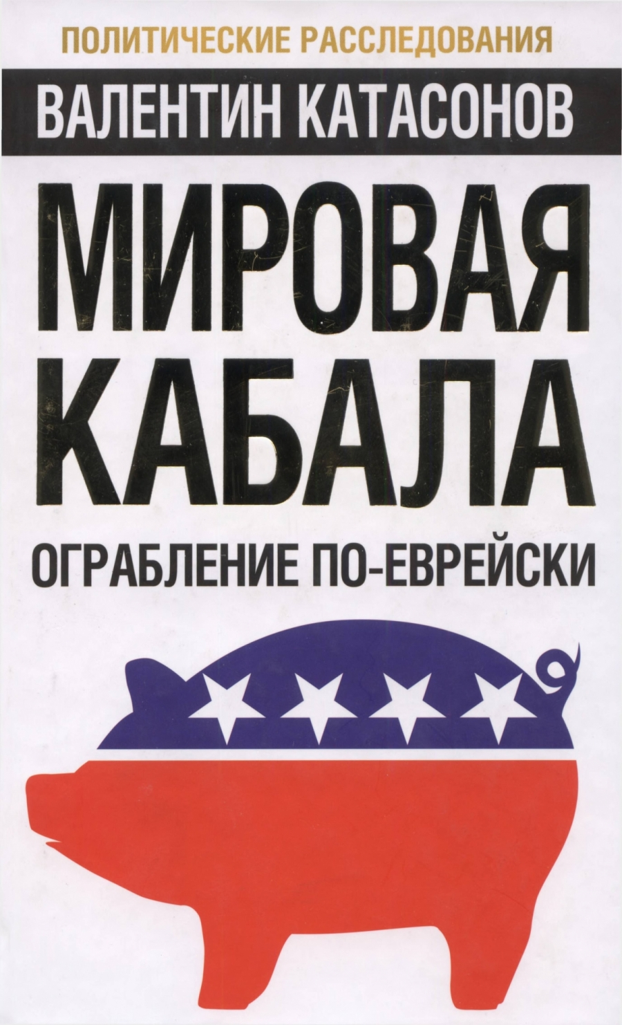 Обложка книги:  катасонов в.ю. - мировая кабала. ограбление по-еврейски