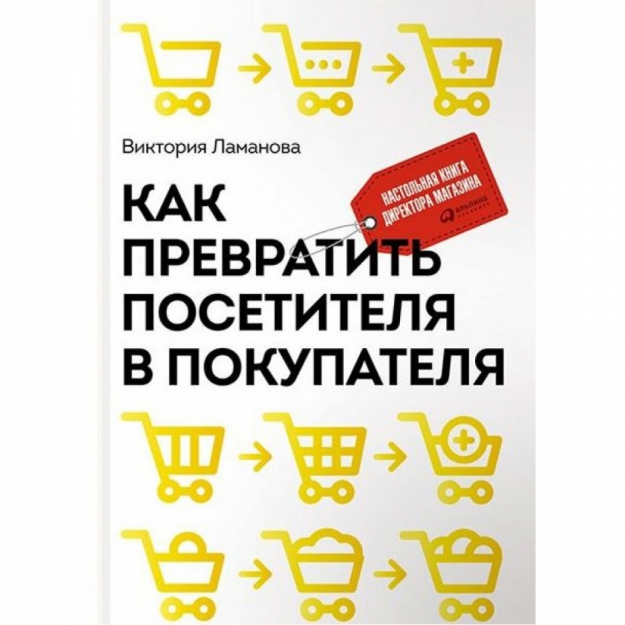 Обложка книги:  виктория ламанова - как превратить посетителя в покупателя. настольная книга директора магазина