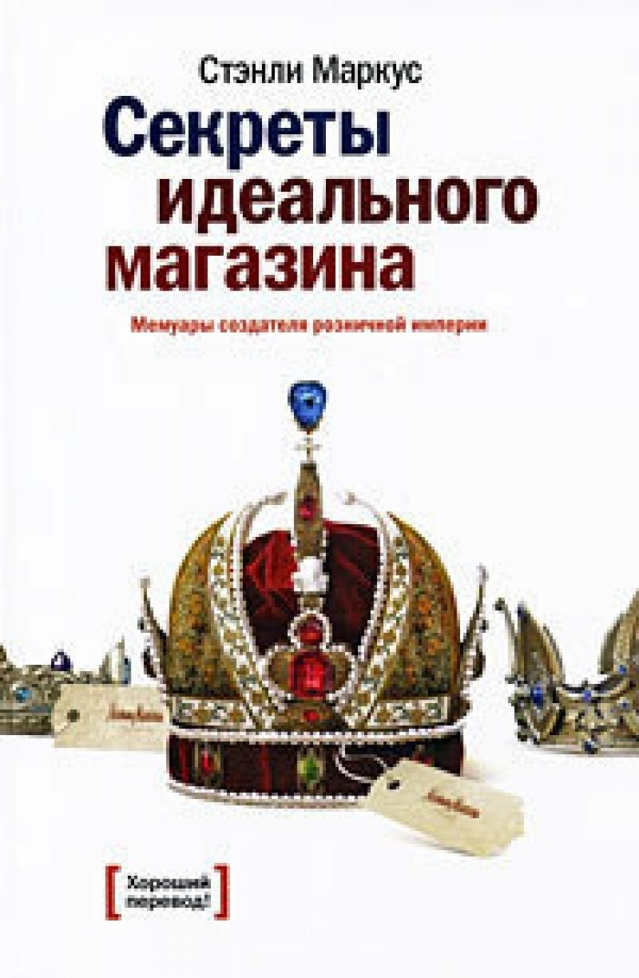 Обложка книги:  стэнли маркус - секреты идеального магазина. мемуары создателя розничной империи.