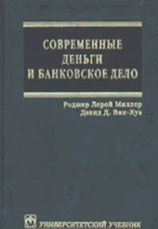 Обложка книги:  роджер лерой миллер, дэвид д. ван-хуз - современные деньги и банковское дело