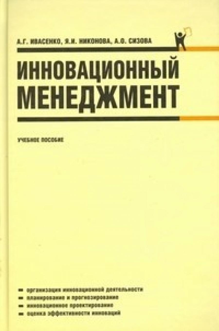 Обложка книги:  а.г. ивасенко, я.и. никонова, а.о. сизова. - инновационный менеджмент