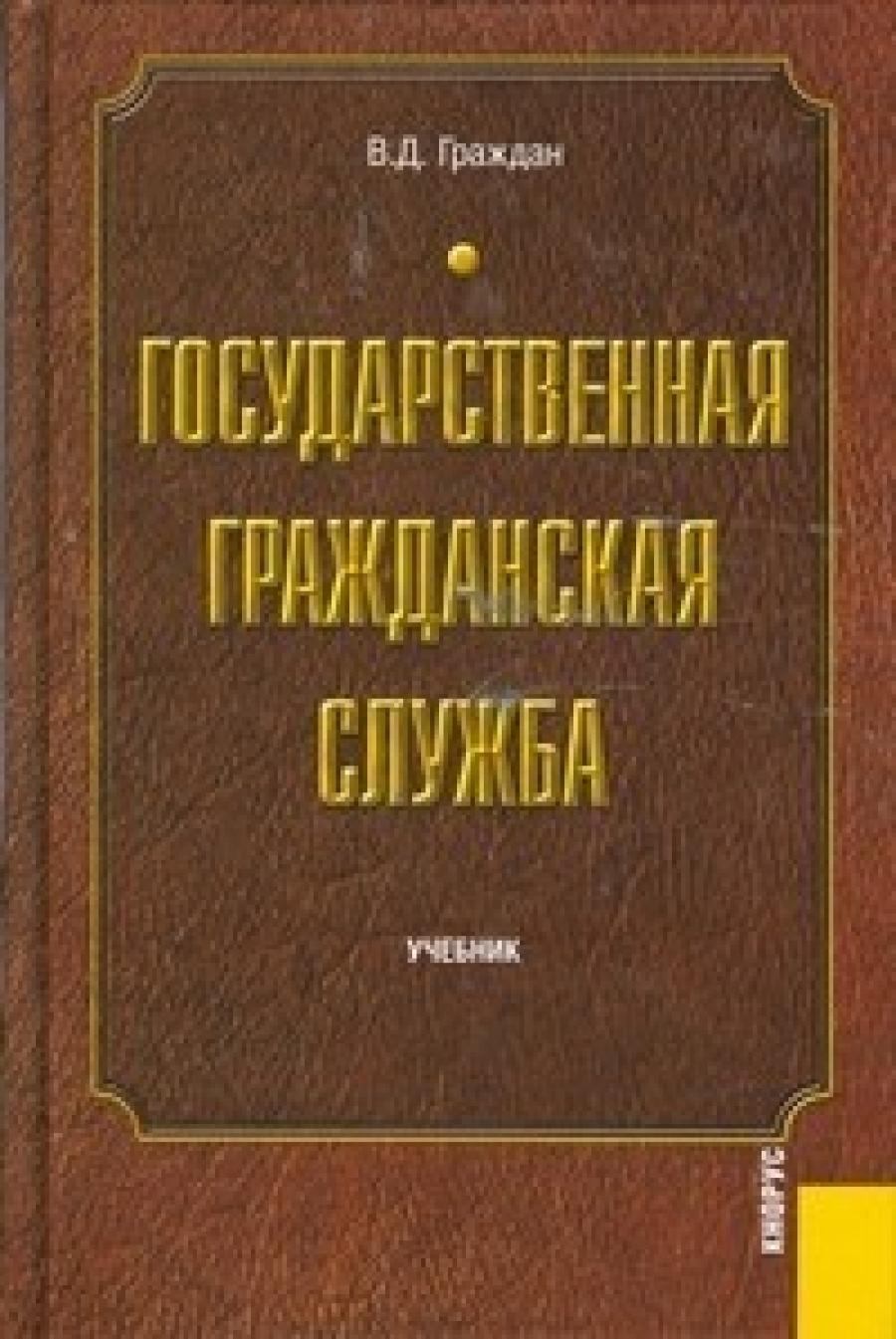 Обложка книги:  граждан в.д. - государственная гражданская служба.