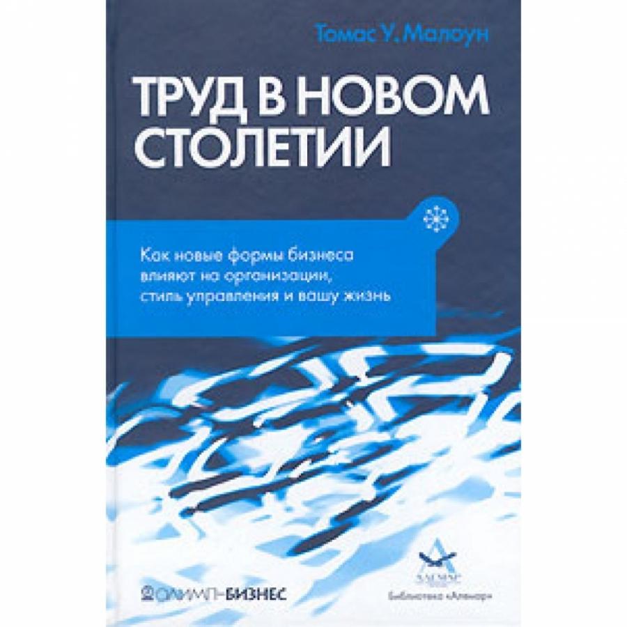 Обложка книги:  библиотека ифк алемар - томас у. малоун - труд в новом столетии