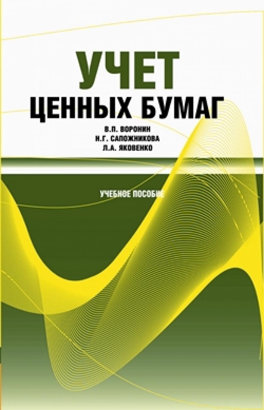 Обложка книги:  воронин в.п., сапожникова н.г. - учет ценных бумаг