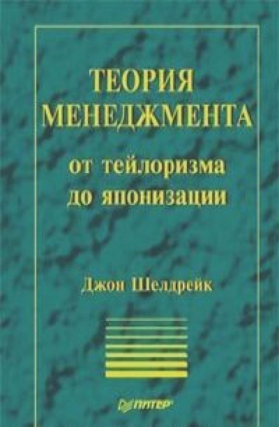 Обложка книги:  джон шелдрейк - теория менеджмента от тейлоризма до японизации